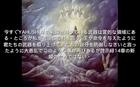 神様の審判!最後の審判の日が身近に来てる Japanese endtime Prophecy