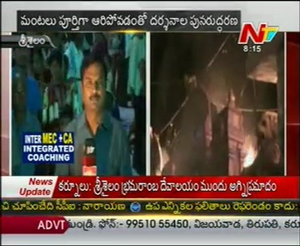 Fire Accident In Srisailam Temple | PopScreen
