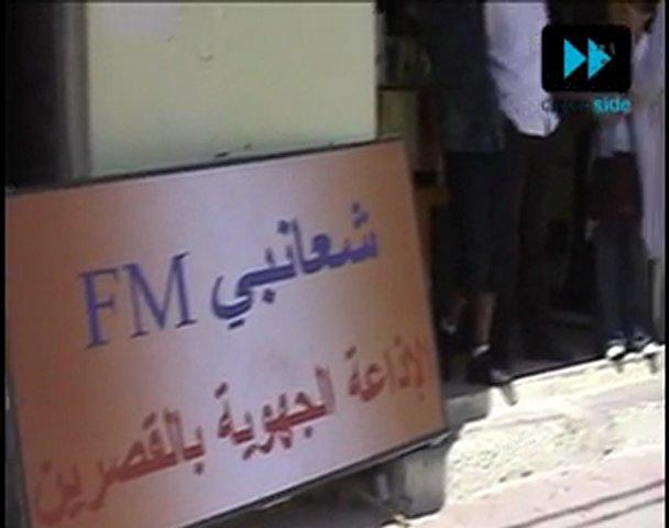 Reportage : Radio Chaanbi FM, Kasserine. | PopScreen