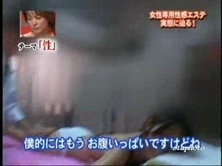 Japanese massage | PopScreen