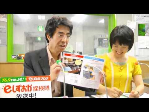【ファイナンシャルプランナーゆうじ さん】FM-Hi!eしずおか探検隊2012/6/18 | PopScreen