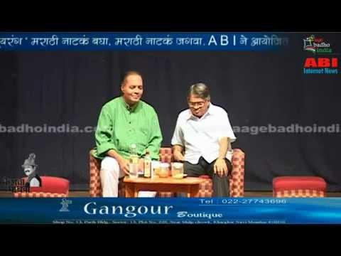 EK CHAVAT SANDHYAKAL - ABI NEWS - PART 1 | PopScreen