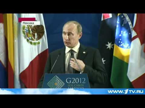 G20 в Мексике. Итоги саммита