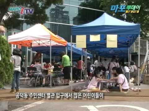마포 iTV 5월 21일 뉴스. 작은도서관 마을 책 축제 한마당 | PopScreen