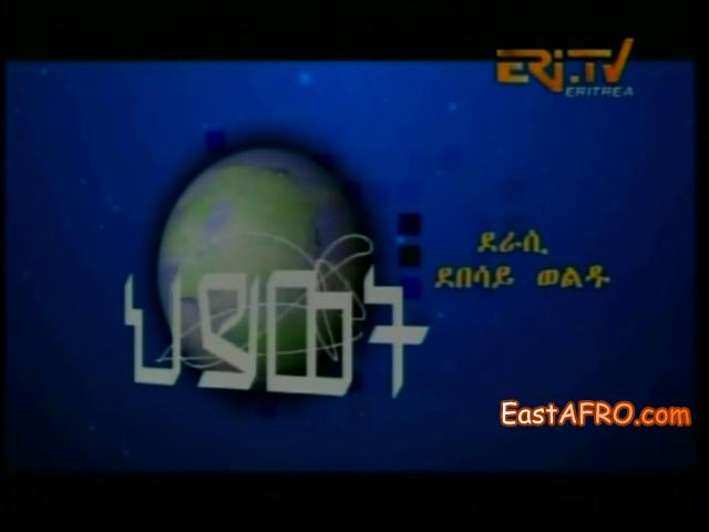 "Video: Eritrean Movie ""Hiwet"" (PART 44) [HQ, mp3] 