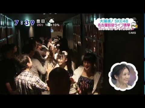 SKE48 大躍進の理由 - ZIP! 2012-06-15 | PopScreen