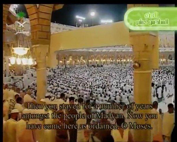 (20)Surah Ta-Ha1 sh. Almuaiqly  from Makkah سورة طه للمعيقلي | PopScreen