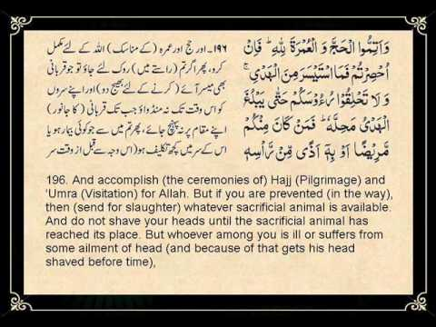Surah Al-Baqarah Full with English and Urdu translation by Ahmed Al Ajmi beautiful recitation
