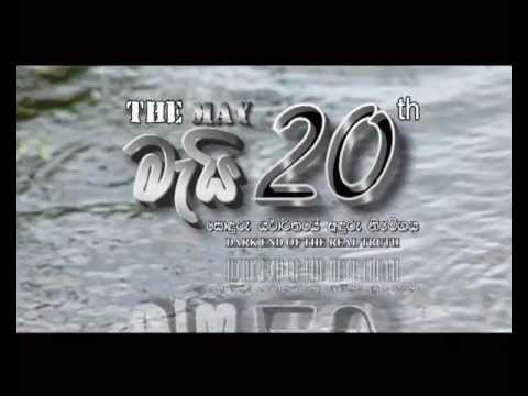 The May 20th - Official Trailer
