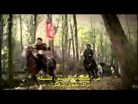 Muhtesem Yuzyil Trailer Tanitim Fragman Farsi Subtitle   PopScreen