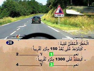 Code rousseau [permis Maroc] Serie 20 | PopScreen