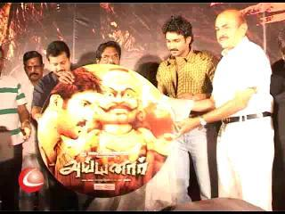 'Ayyanar' Audio Launch