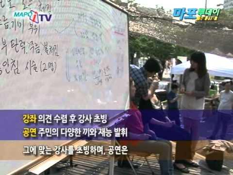 마포 iTV 5월 21일 뉴스. 서교동 '강.공.장' 개최 | PopScreen