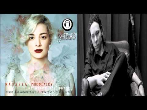 Natasa Mpofiliou ft. Alkinoos Ioannidis - Loxagos Erotas ( Official Song 2012 ) HQ | PopScreen